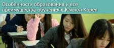 Преимущества обучения в Южной Корее