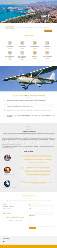 Составление структуры сайта и контент-наполнение