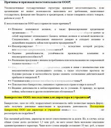 Банкротство ООО - 15 000 збп