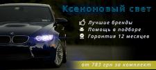 баннер на сайт по прадажам автозапчастей