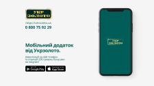 Мобільний додаток Укрзолото