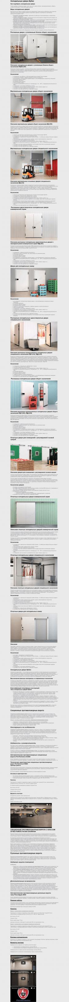ПРОМЫШЛЕННАЯ ПРОДУКЦИЯ | Двери, ролеты, ворота GS-