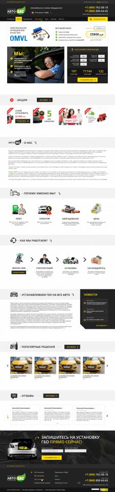 Дизайн сайта Автогаз