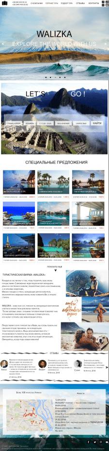 Дизайн сайта для туристического агенства