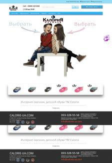 Продвижение интернет-магазина детской обуви