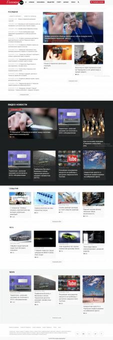 Новостной портал Golovne.net