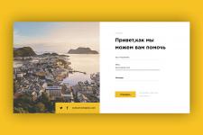 Туристический сайт
