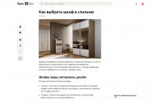 """Статья для канала мебельного холдинга """"Ангстрем"""""""