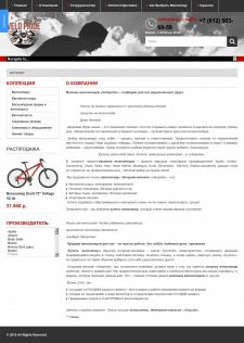 Текст для ИМ велосипедов