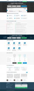 Дизайн сайта (LandX)