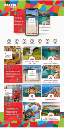Дизайн Инстаграм для туристической компании Феерия
