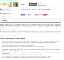 Мацерат лимона - описание товара