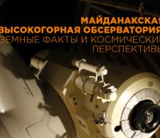 Майданакская высокогорная обсерватория: земные фак