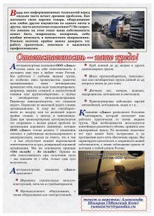 Рекламно-информационная статья