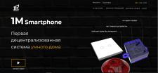 1М Smartphone