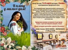 Рекламный текст к 8 Марта (для ресторана)