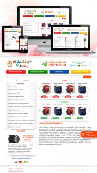 Адаптивный дизайн для интернет-магазина