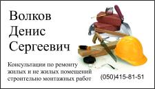 Дизайн визитки строителю