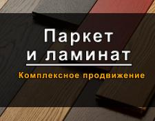 Интернет магазин напольных покрытий