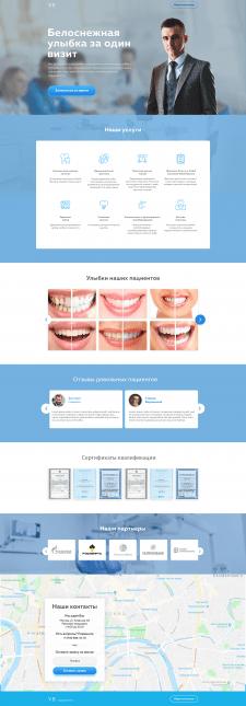 Верстка Lending Page для стоматологической клиники