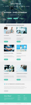 сайт клиники неврозов