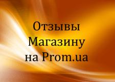 Отзывы под ключ Prom.ua 30 шт - 500р