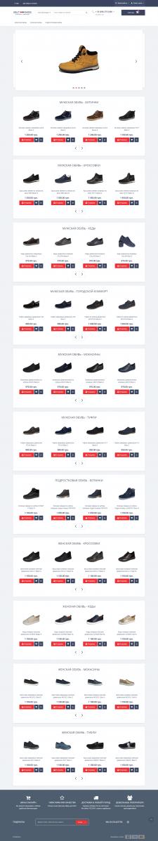 MultiStore - интернет магазин обуви