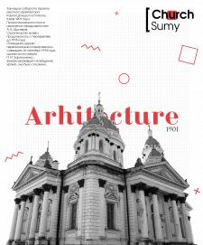 Серия постеров посвященные архитектуре города
