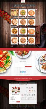 Доставка пиццы