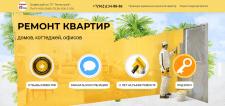 Брянск-ремонт