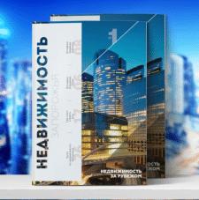 Дизайн журнала Недвижимость
