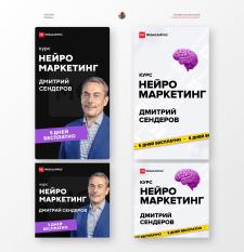 СЕНДЕРОВ - НЕЙРОМАРКЕТИНГ