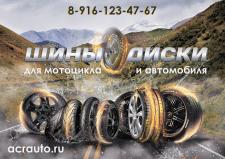 Реклама для магазина авто и мотошин