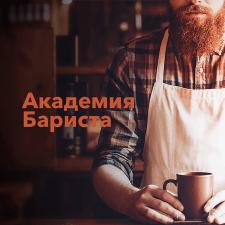 Разработка Логотипа и Фирменного стиля для кофейни