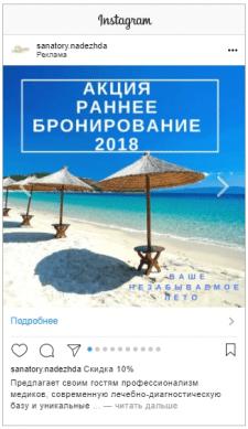 Санаторий Надежда  (за месяц прибыль 3987 $ )
