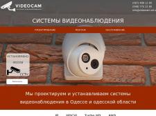 Компания по установке систем видеонаблюдения