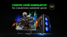 «PC-Arena»