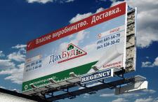 Дахбуд билборд №2