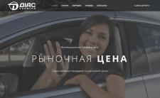 Landing Page для «ДИАС Украина»