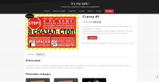 Создание Интернет-магазина на WordPress