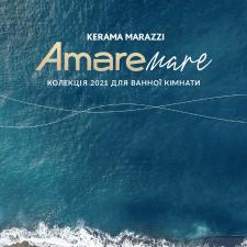 Видео Amare mare