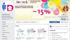 Продвижение Детских парт в Facebook