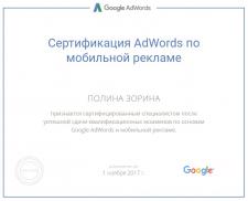 Сертификат по мобильной рекламе Google Adwords