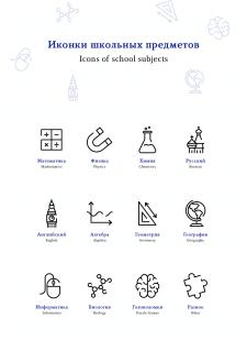 Иконки школьных предметов