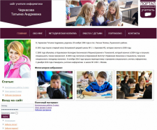 Сайт школьного учителя