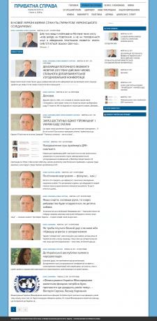 """Сайт для газеты """"ПРИВАТНА СПРАВА"""""""