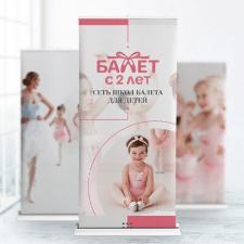 Стенды школы балета