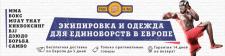 Обложка для группы - товары для единоборств