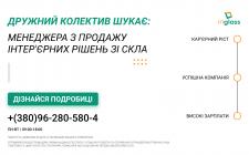 Рекламный креатив для компании Inglass