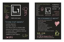 Серия листовок для esprasso bar L1 3/3